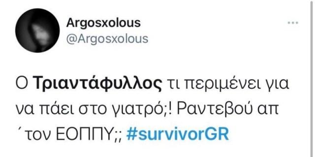 Survivor 4 Τριαντάφυλλος