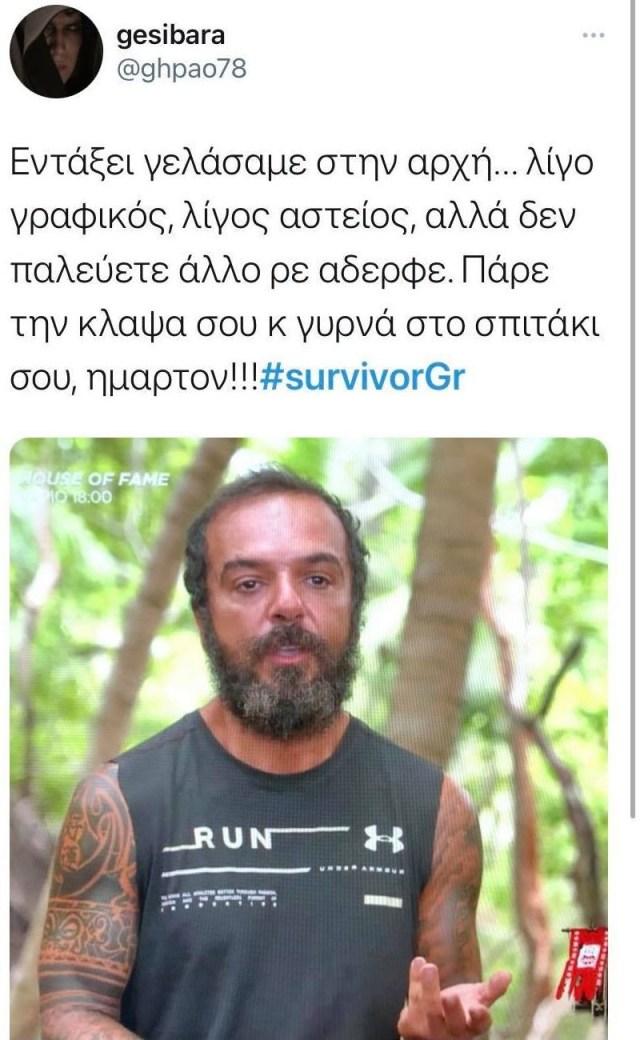 Survivor 4 twitter χρήστες σχόλια για Τριαντάφυλλο