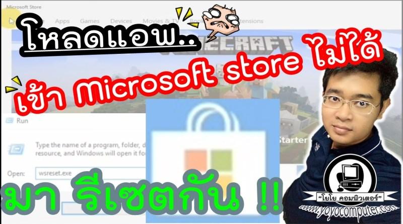 โหลดแอพ Microsoft store ไม่ได้ แก้ด้วยวิธี Reset กัน #โยโยคอมพิวเตอร์ Howto Reset Windows Store