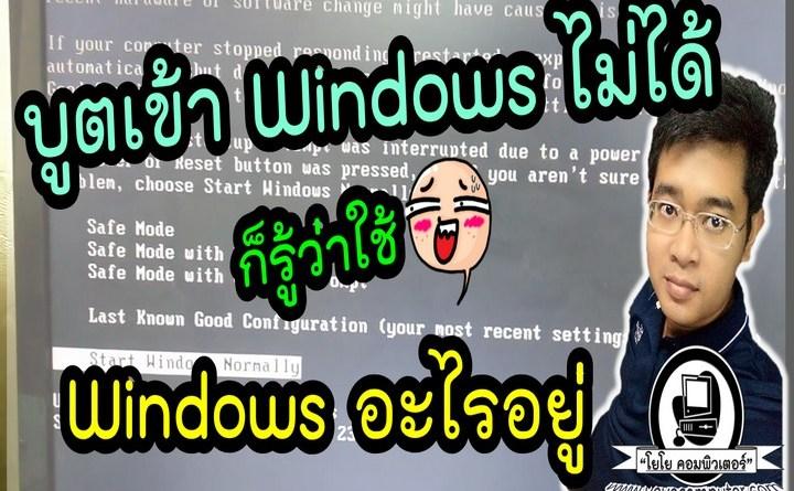 ไม่รู้ว่าใช้ Windows อะไรอยู่ เพราะบูตเข้า Windows ไม่ได้