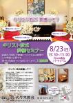 2015.8.23葬儀ポスター紫