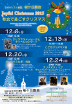 桜ケ丘教会ポスター2015.12