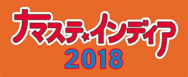 日本最大級のインド・フェスティバル!ナマステ・インディア2018