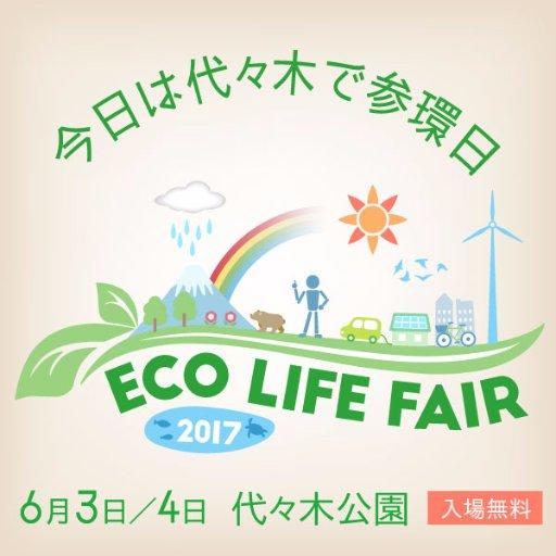 エコライフ・フェア2017