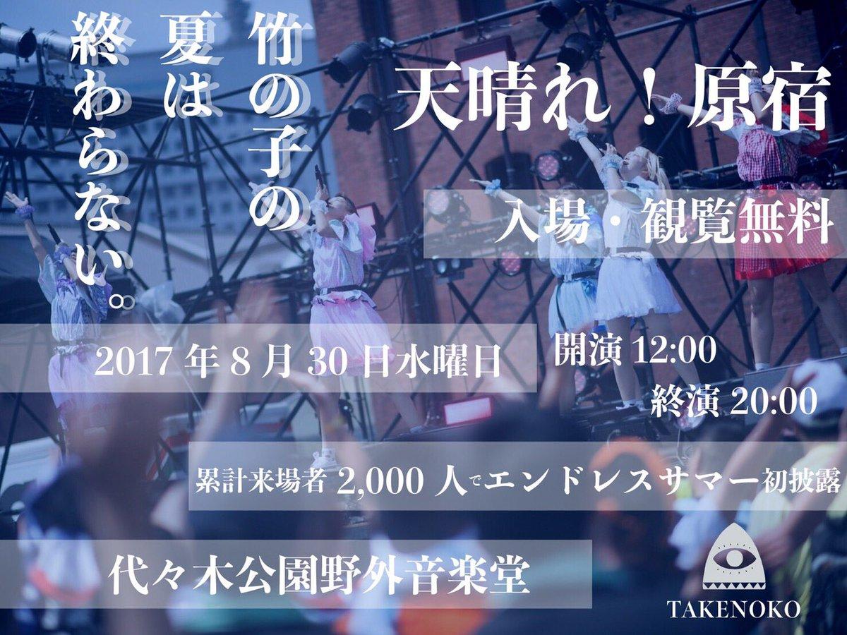 竹の子の夏は終わらない! 〜エンドレスサマー〜