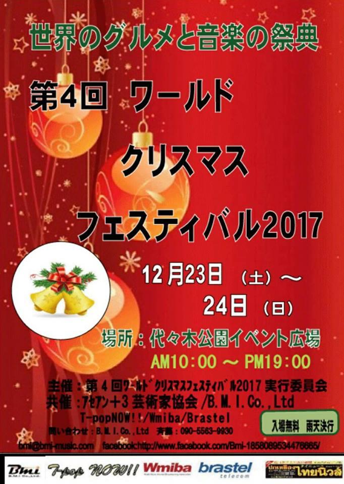 世界のグルメと音楽の祭典 第4回ワールドクリスマスフェスティバル2017