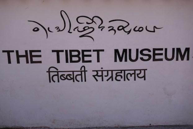 Musée tibétain du coté de Dharamsala photo blog voyage tour du monde http://yoytourdumonde.fr