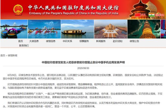 Statement of the Chinese Embassy in India