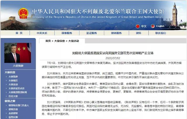 Chinese Ambassador to the UK:Strongly dissatisfied and firmly opposed