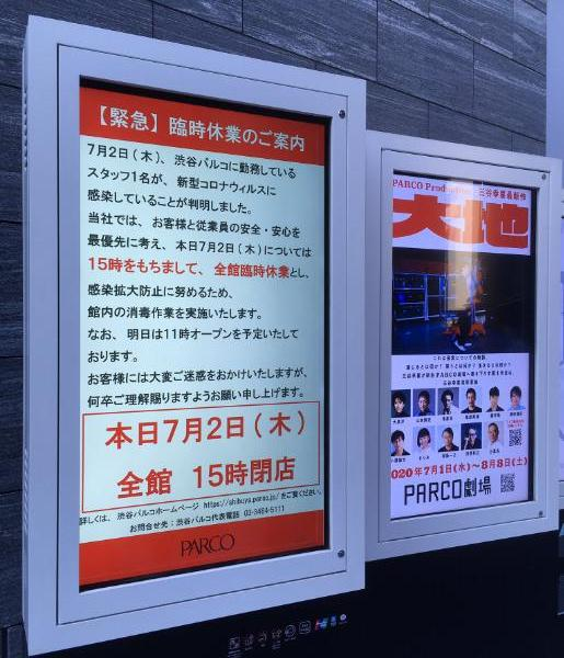 Emergency shutdown of a mall in downtown Tokyo:employees diagnosed with new coronary pneumonia