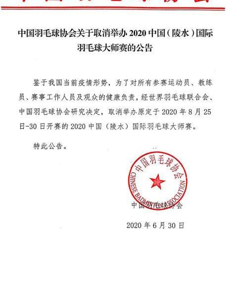 China Badminton Association:2020 Lingshui International Badminton Masters Official Cancellation