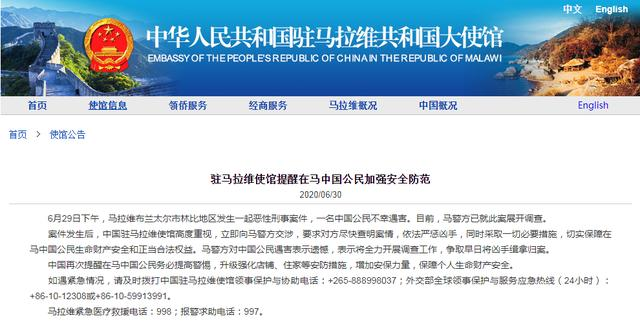 Malawi, a Chinese citizen was unfortunately killed, the Chinese Embassy reminded to strengthen prevention