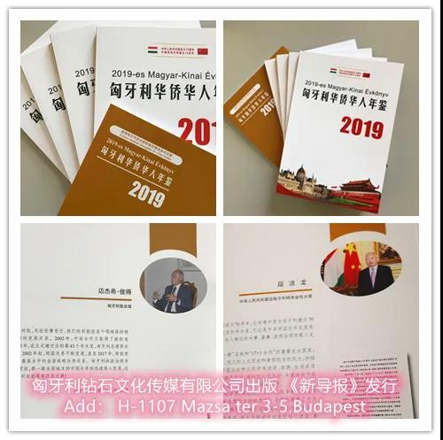 """""""Hungarian Overseas Chinese Yearbook 2019"""" officially released in Hungary"""