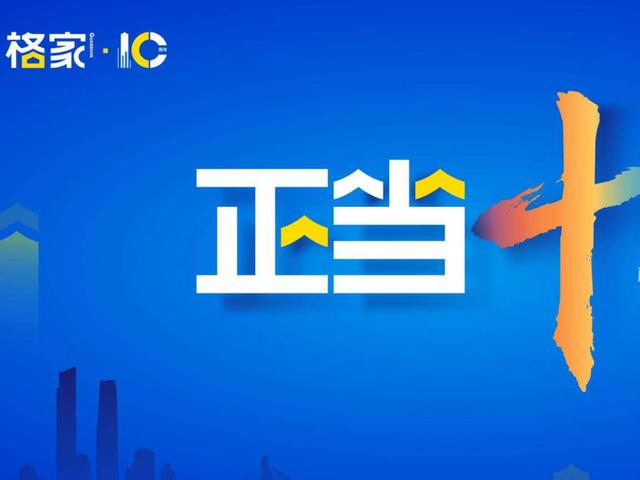 Zhengdang Ten. New to the original heart   Gejia 2020 tenth anniversary celebration and brand upgrade conference ended