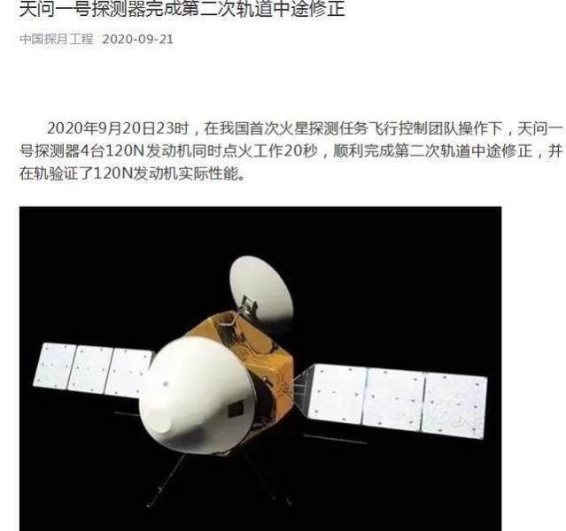 The Tianwen-1 probe completed the second midway correction of its orbit. All systems are in good condition