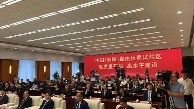 China (Anhui) Pilot Free Trade Zone officially opened