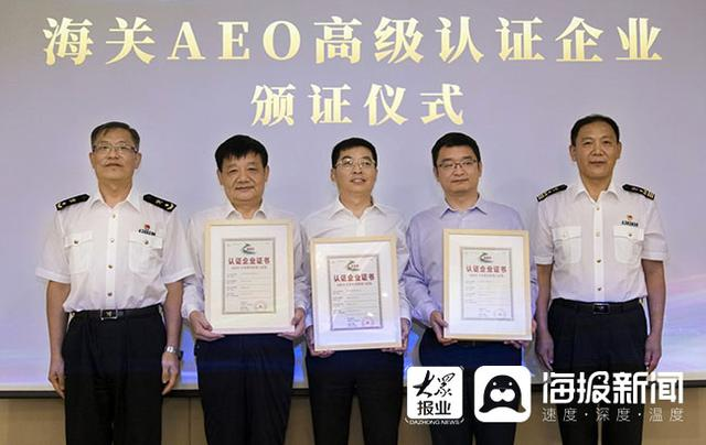 "Three companies in Liaocheng have been assessed as the advanced customs certification company AEO certification becomes""real money"""