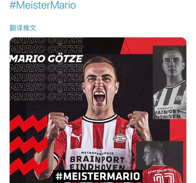Gotze freely switched to Eindhoven, the Dutch club, signed for two years