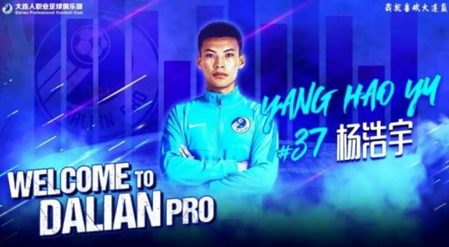 Dalian official announced that the teenager will join after 00! Shanghai media criticizes the national football:no right to talk about spirit