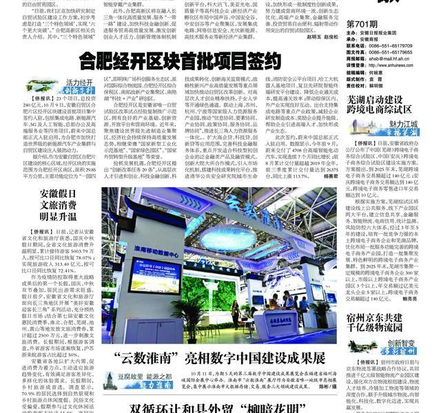 [Overseas media look at Anhui] US, France and Russia media pay attention to the construction of Anhui Free Trade Zone