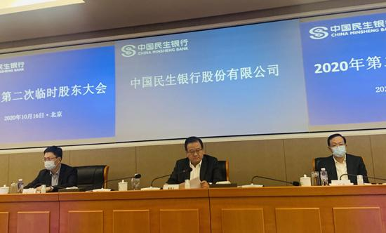Direct hit | The re-election of the board of directors of China Minsheng Bank has settled.