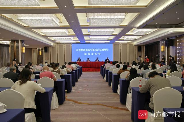 More than 200 companies and industry gatherings from all over the country organized a group to Dongguan, and they will coordinate purchases