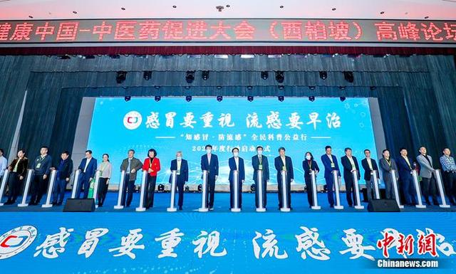 """""""The First Healthy China·Chinese Medicine Promotion Conference (Xibaipo) Summit Forum"""" was held"""