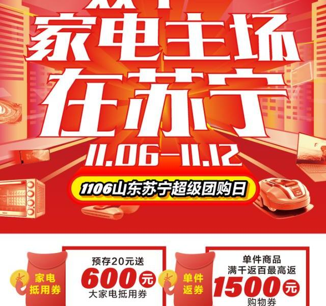 """""""Shandong Year of Consumption · Tesco Promotion Week"""" was launched on November 6, with super discounts to help upgrade consumption"""