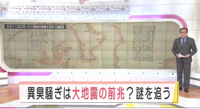Is the stench spreading in many places in Japan a precursor to an earthquake? Japanese media made new discoveries against ancient books