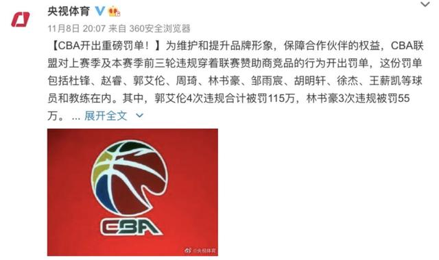 The CBA star was fined 1.15 million for wearing violations! Netizen:This is a backpack worth millions