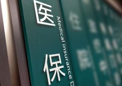"""Is medical insurance not enough? The government-led Meizhou""""Guarantee"""" will help you →"""