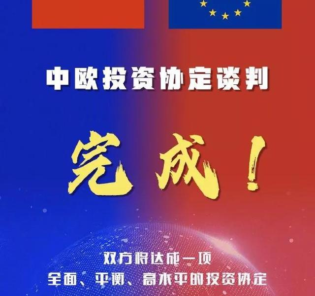 Big event! China-EU Investment Agreement negotiations completed