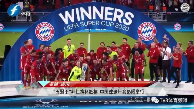 """Five Crowns"" Bayern Arrives in Banyan Cup with Chinese Football Fans Meeting"