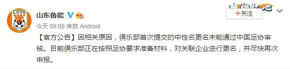 """""""Shandong Taishan"""" was rejected by the Football Association, these teams also need to change their neutral names"""
