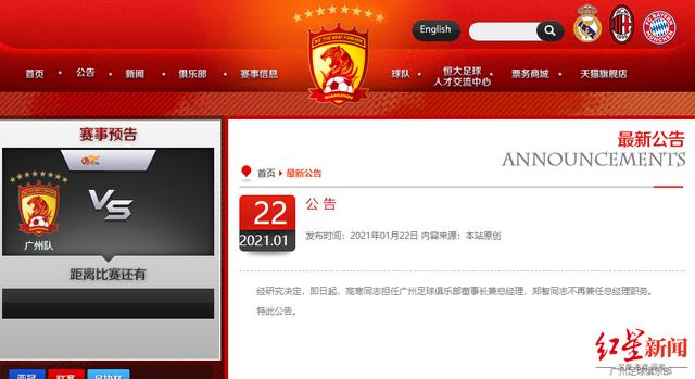 Evergrande official:Zheng Zhi no longer serves as general manager of the club