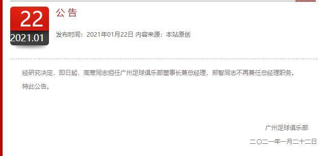 Zheng Zhi stepped down as general manager of the Guangzhou team 48 days later and will play as a player next season