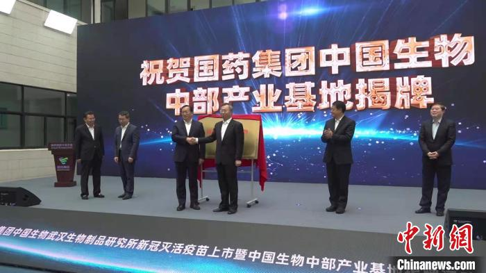 "The first batch of ""Made in Wuhan"" inactivated vaccines for the new crown is launched and the annual output can reach 100 million doses"