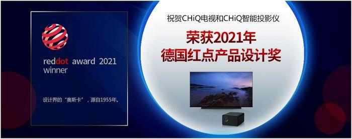 Leading technological aesthetics Changhong won the German Red Dot Product Design Award again