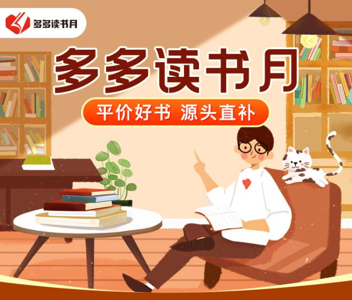 """Pinduoduo unites with more than 30 publishing houses to launch """"Duoduo Reading Month"""" to directly supplement more than 1,000 good books"""