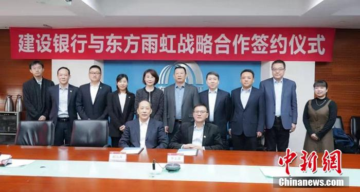 Promoting the high-quality development of enterprises Oriental Yuhong and China Construction Bank signed a strategic cooperation