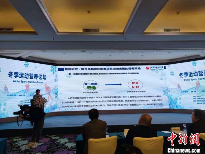 Beijing Sport University announces research results revealing how to develop nutritional strategies for young ice hockey players