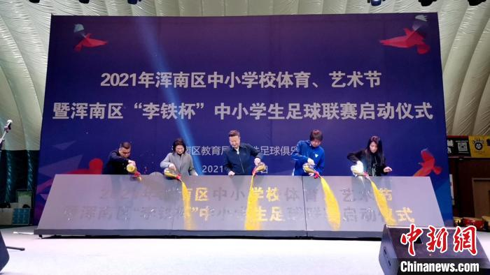 Shenyang, Liaoning: National Men's Football Coach Li Tie kicks off for the primary and middle school football league