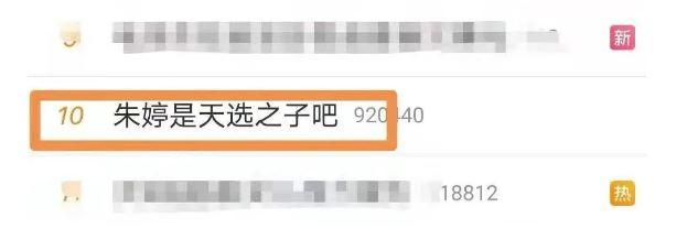 Zhu Ting double-clicked on the hot search again. Is her achievement talent or hard work?