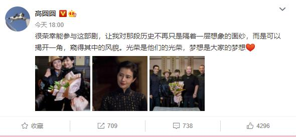 """Gao Yuanyuan""""Glory and Dream"""" as Song Meiling, wearing a cheongsam full of charm"""