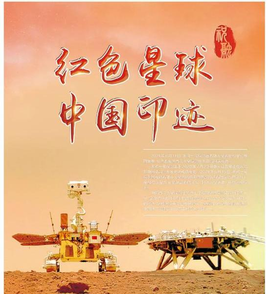 From Earth to Mars: Recalling China's Mark on the Red Planet
