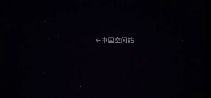 The Chinese Space Station and the Big Dipper are in the same frame. Netizens sigh: the picture is too beautiful
