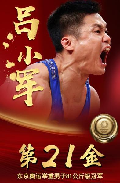 The 21st gold! Lv Xiaojun wins the men's 81 kg weightlifting champion at the Tokyo Olympics!