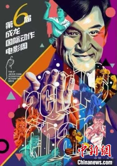 The 6th Jackie Chan International Action Film Week will kick off in August