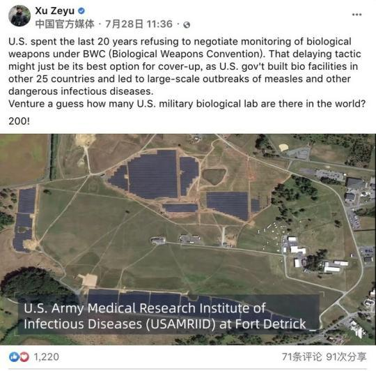 Positioning the U.S. Biochemical Laboratory from a space perspective, overseas netizens take a breath