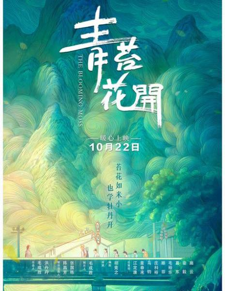 """The movie """"Moss Blossoms"""" is set to tell a different kind of teacher-student relationship"""
